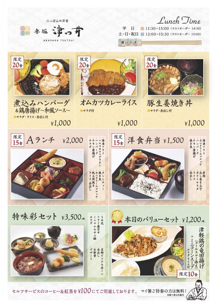 week_lunch_0704