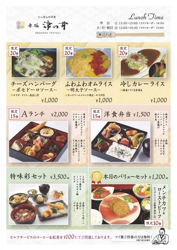 week_lunch_0711
