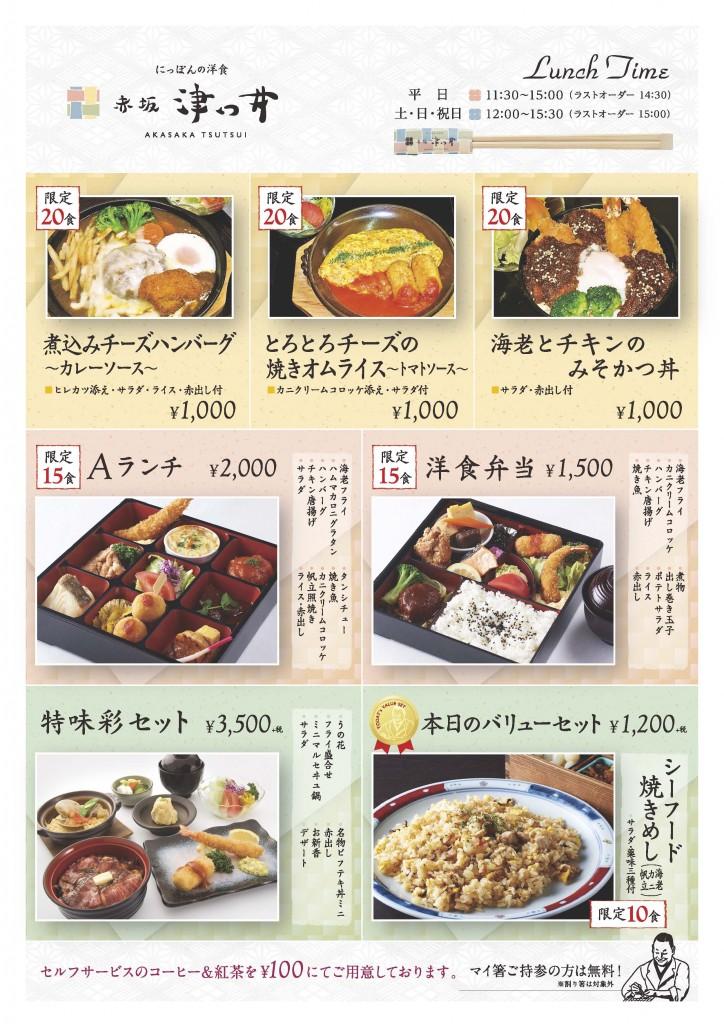 week_lunch_0719