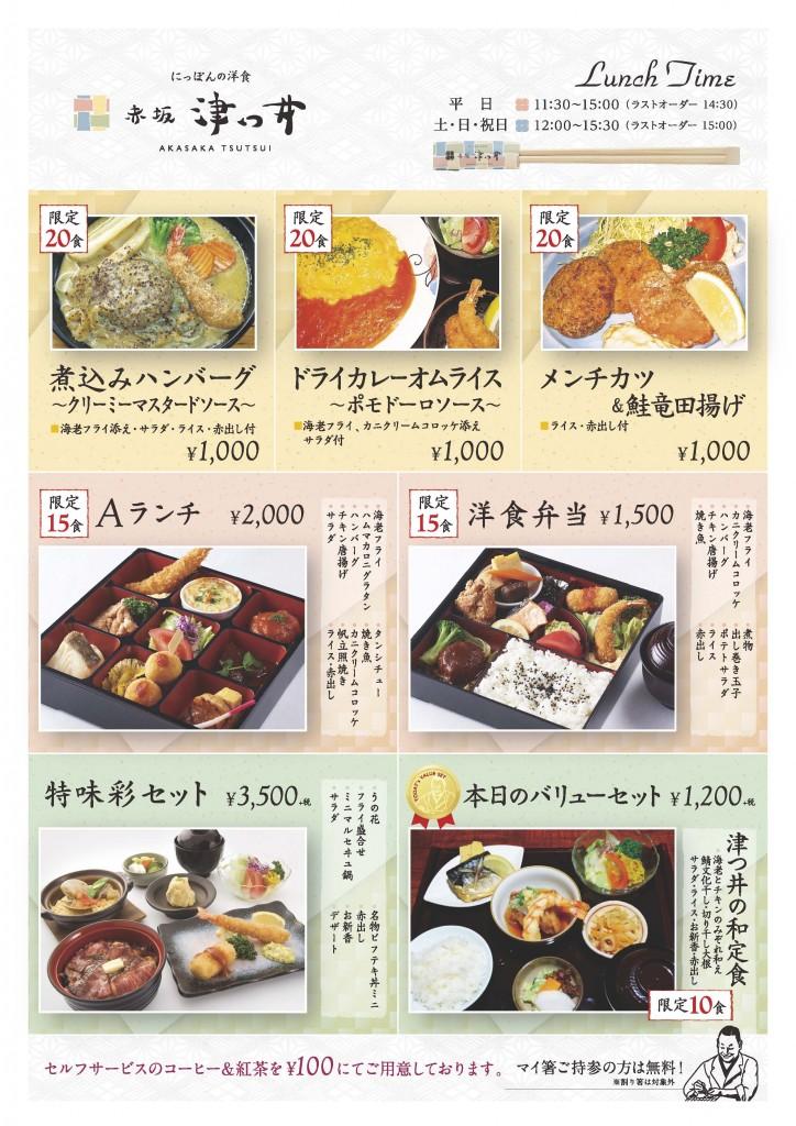 week_lunch_0725
