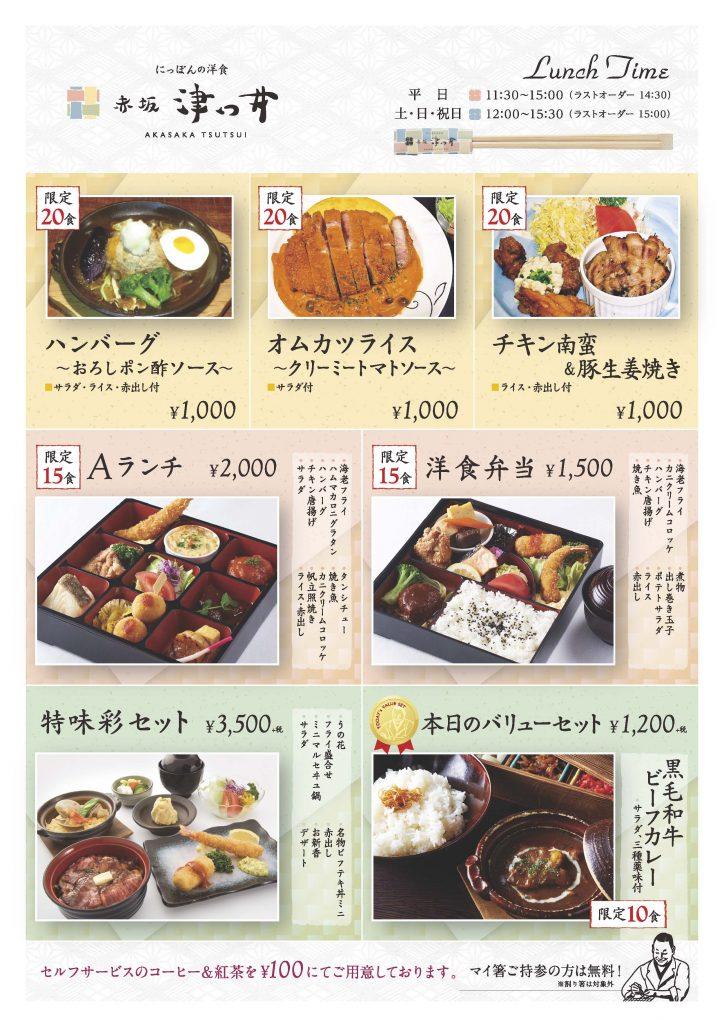 week_lunch_0801