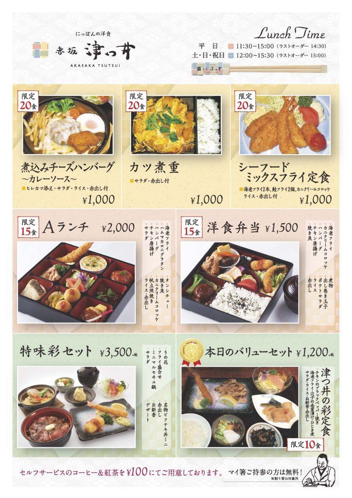 week_lunch_0808