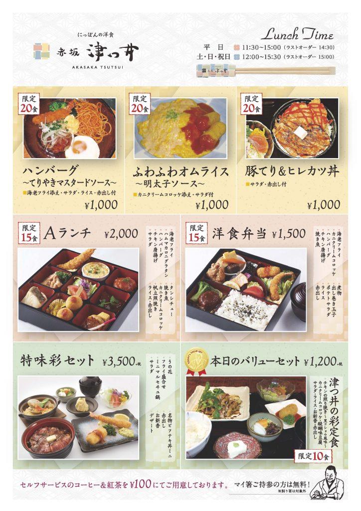 week_lunch_0815