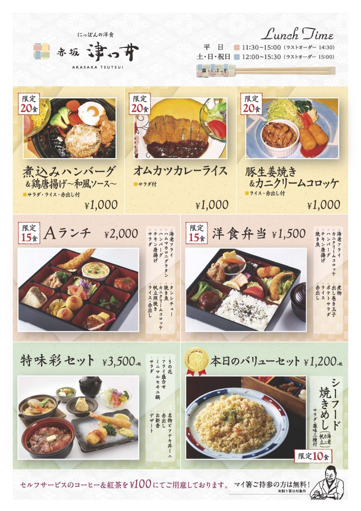 week_lunch_0822