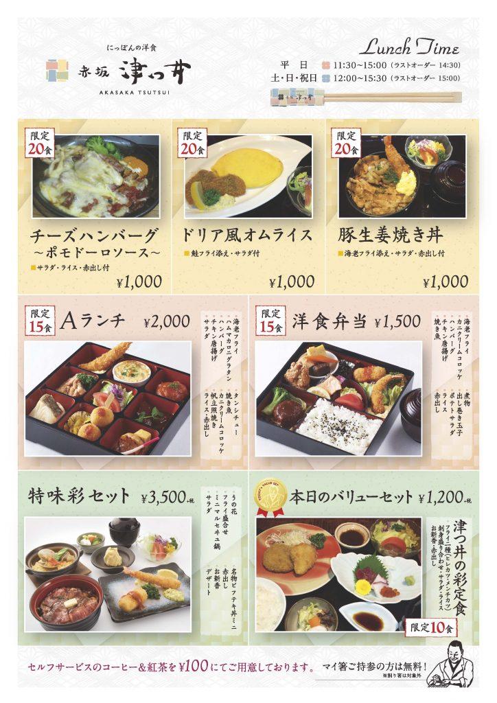 week_lunch_0829