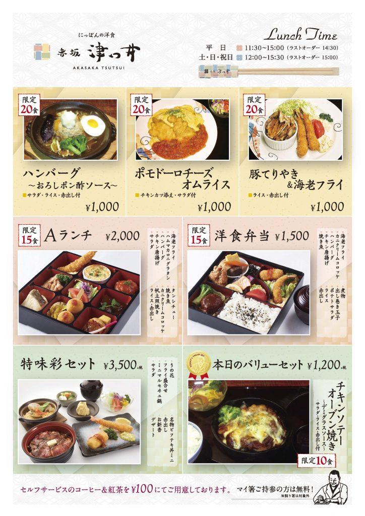 week_lunch_0905