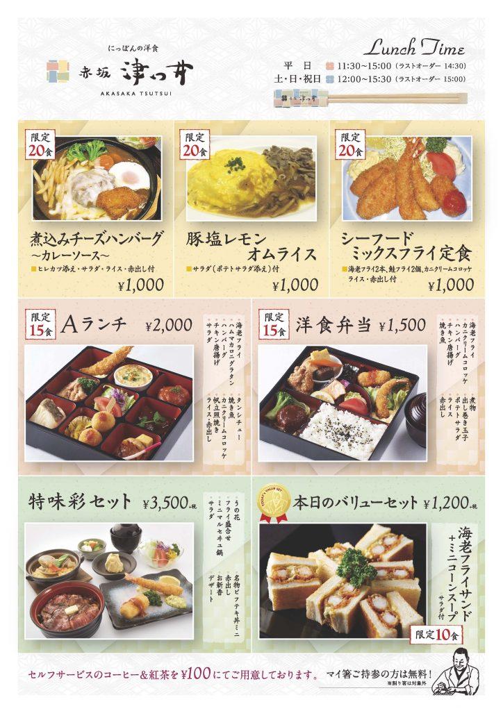 week_lunch_0912