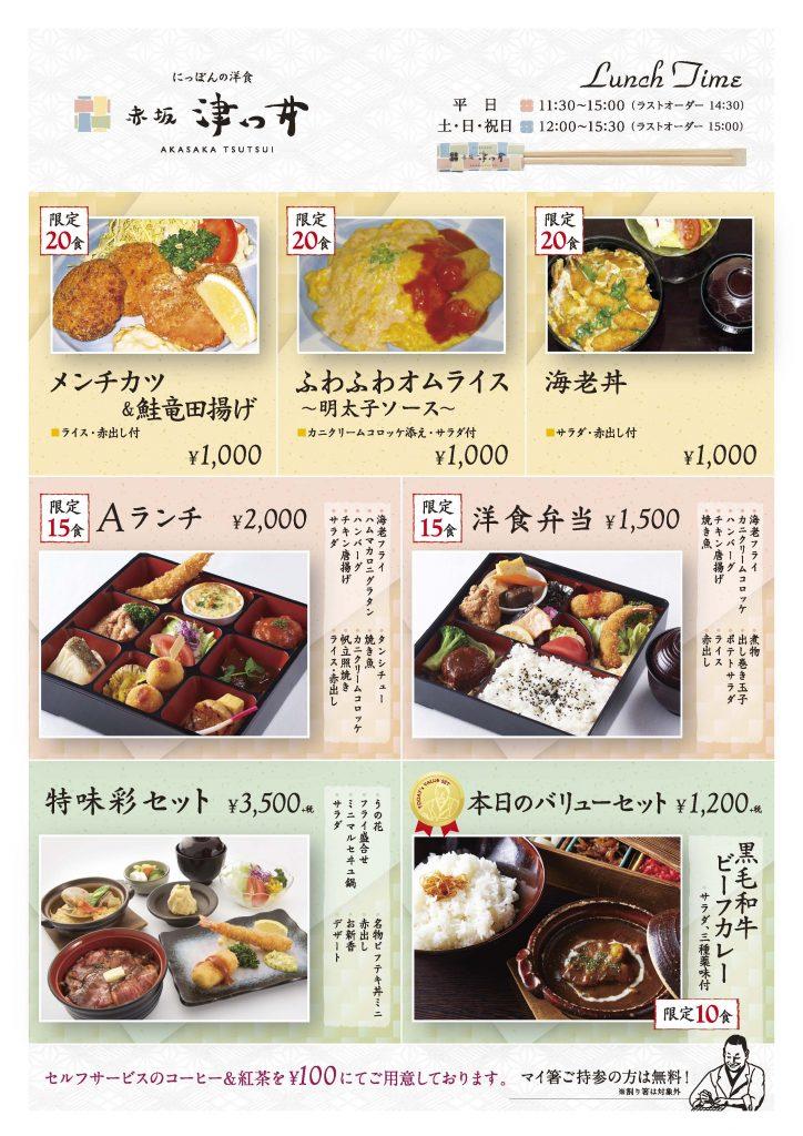 week_lunch_0926
