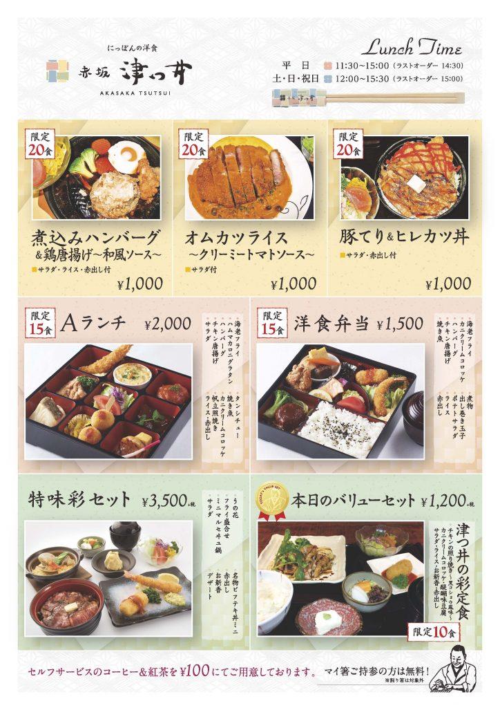 week_lunch_1003