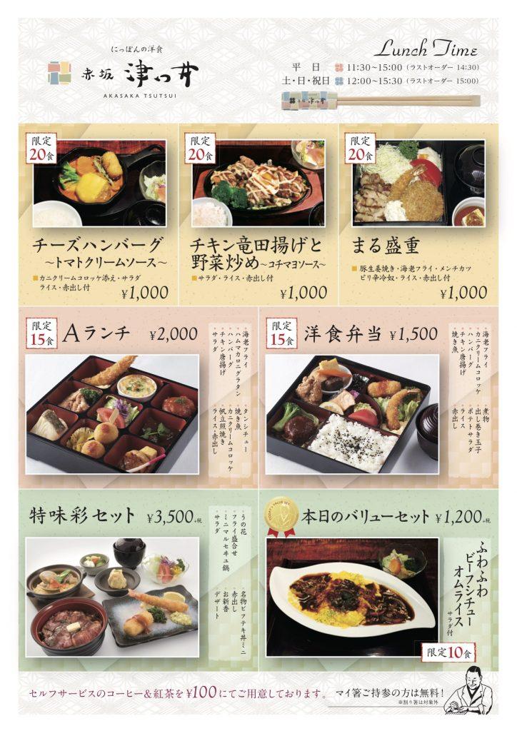 week_lunch_1017