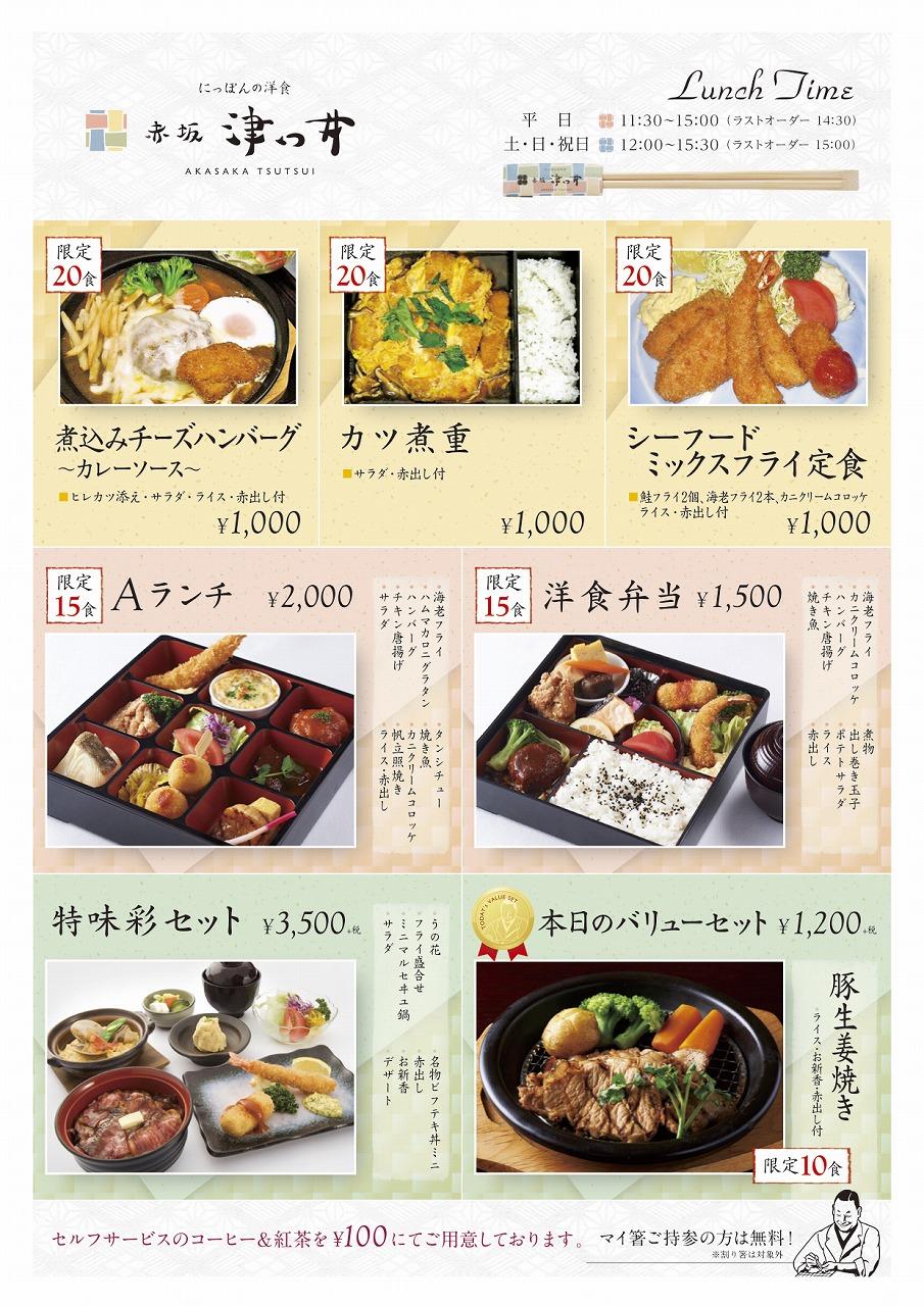 s-week_lunch_1024