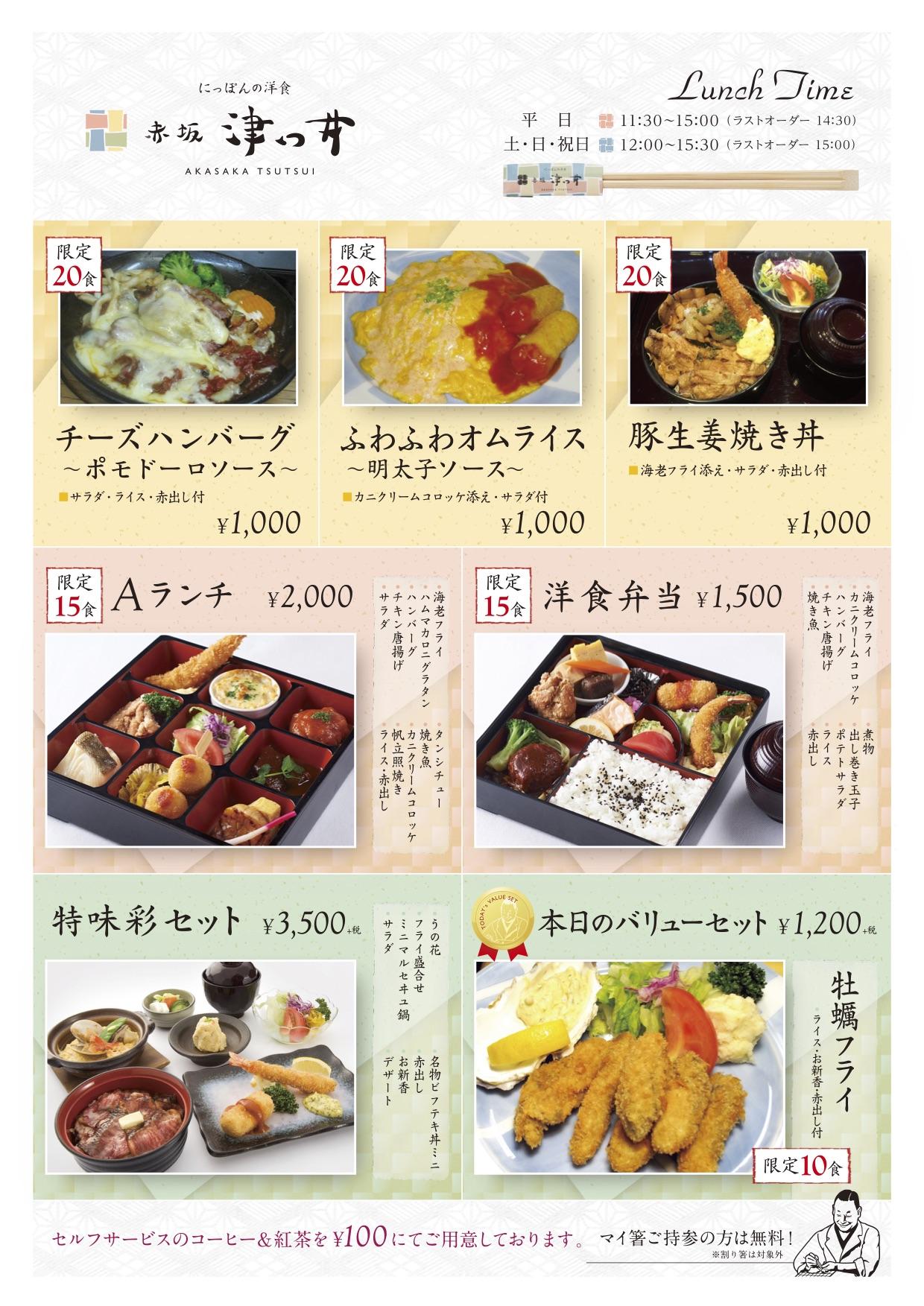 week_lunch_1031