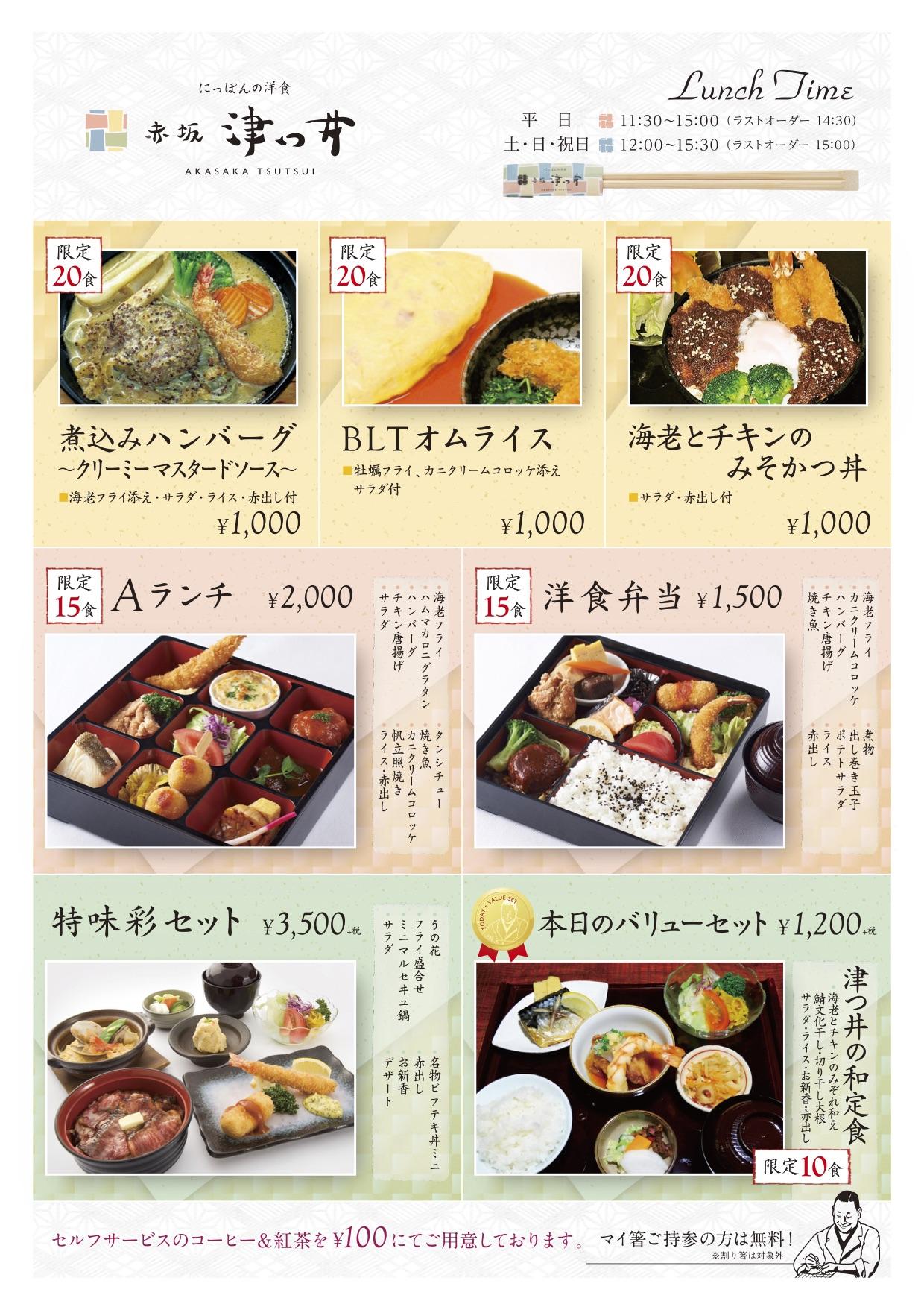 week_lunch_1121
