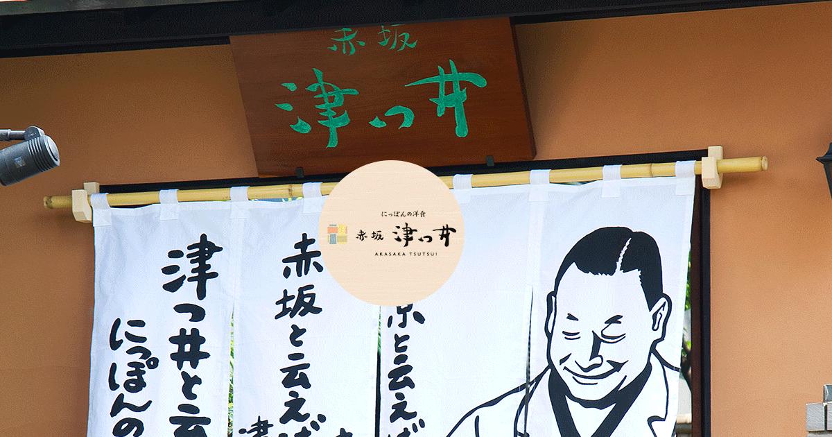 お箸で頂く、にっぽんの洋食~赤坂 津つ井~